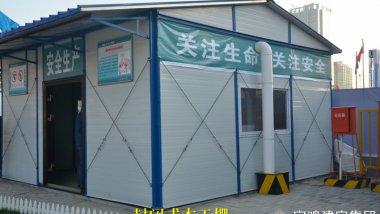 封闭式木工棚