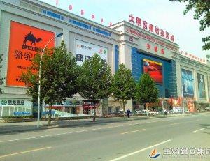 大明宫建材家居城工程