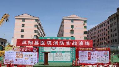 凤翔县医院3号住院楼工地消防实战演练成功举行