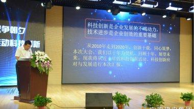 第十届科技工作者大会(2020年)胜利召开