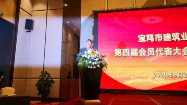宝鸡市建筑业协会举行第四届会员代表大会