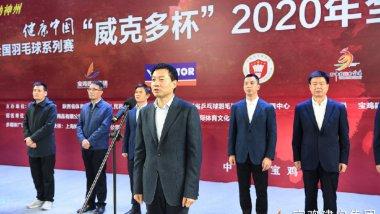 """公司承办的2020年""""威克多杯""""全国羽毛球锦标赛盛大开幕"""